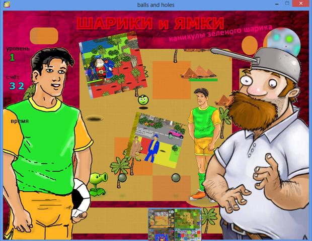 Шарики и Ямки PC игра
