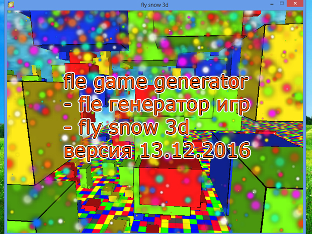 fle game generator - fly snow 3d version 1.0.3.1 13.12.2016 - extensible generator of visual images