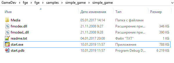 simple game exe пример простой игры