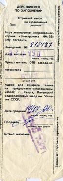 гарантийный талон игры Электроника ИМ-02 Ну, Погоди ! от 14.05.1990