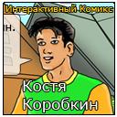 Приключения Кости Коробкина - Как я провел лето - интерактивный комикс