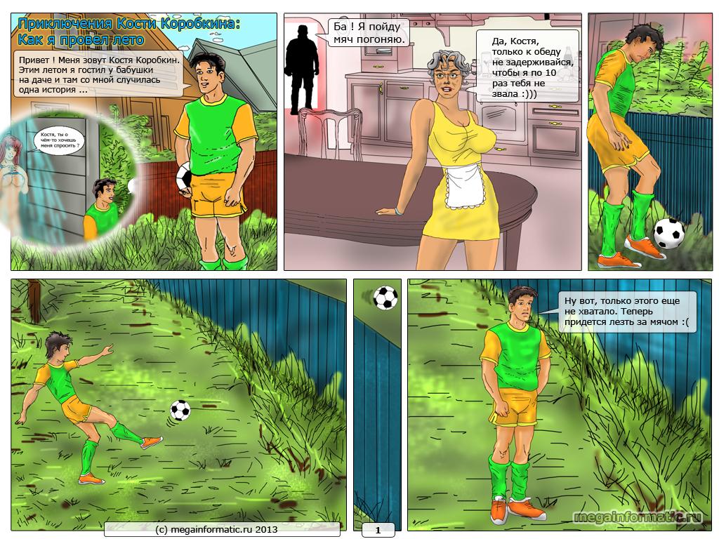 онлайн-комикс Приключения Кости Коробкина - Как я провел лето страница 1