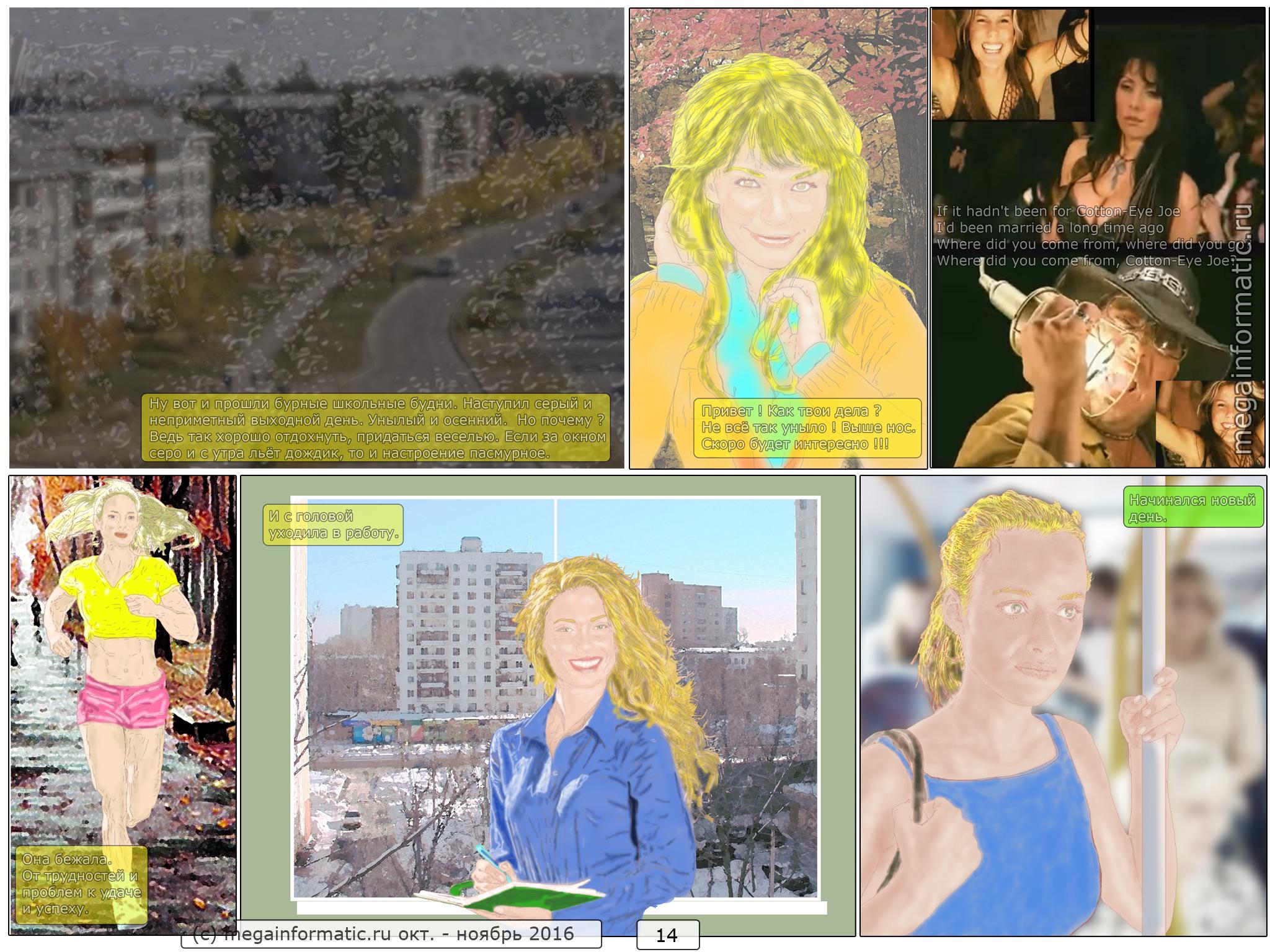 Костя Коробкин - В гостях у тёти Светы часть 2 Живые машины (- интерактивный комикс (kk as) - онлайн комикс - страница 14