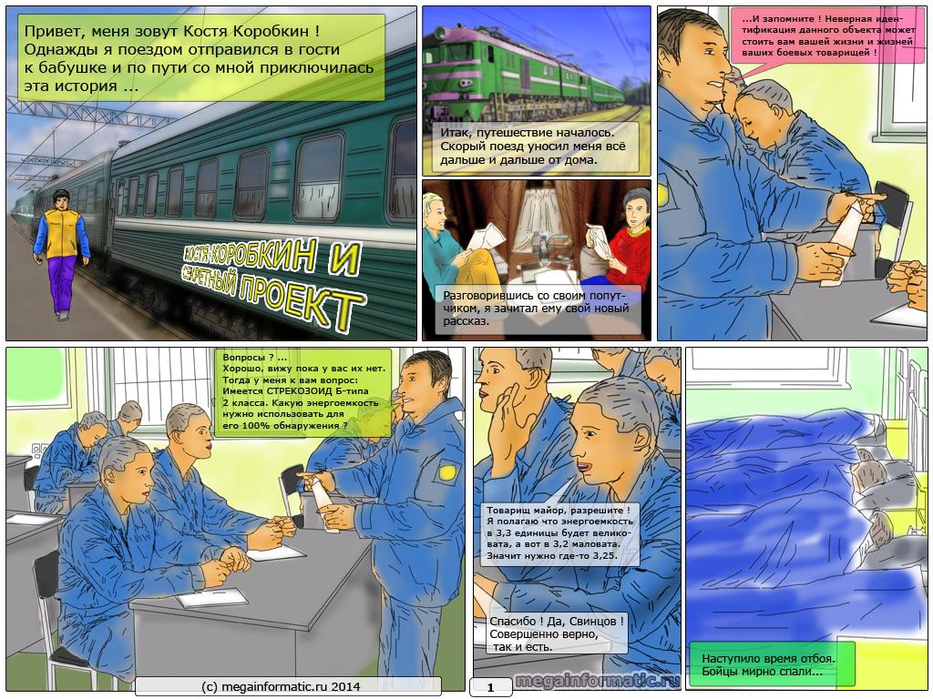 онлайн-комикс Костя Коробкин - СЕКРЕТНЫЙ ПРОЕКТ - интерактивный комикс (kk scp) - страница 1