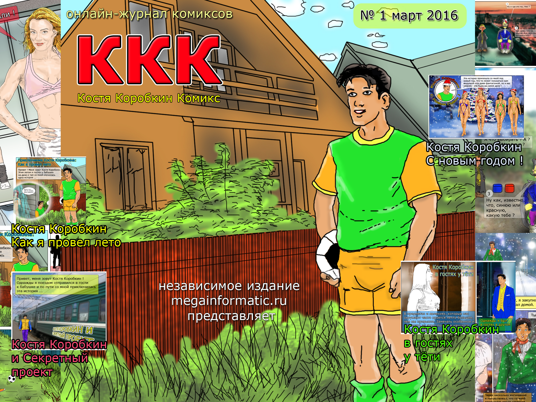 первый независимый онлайн-журнал комиксов ККК Костя Коробкин Комикс номер 1 март 2016