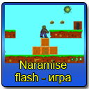 naramise flash игра