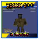 уроки c++ и directx