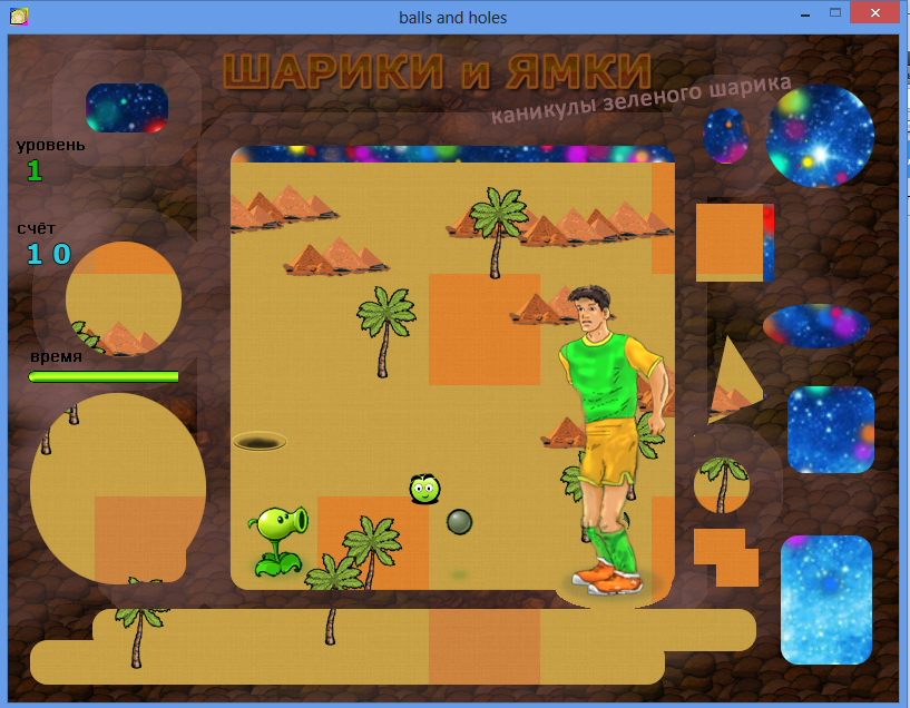 Balls and Holes игра - уровень пустыня / Balls and Holes game - desert level