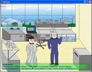 игра Нечто Необъяснимое 1 уровень генератор частиц вступление