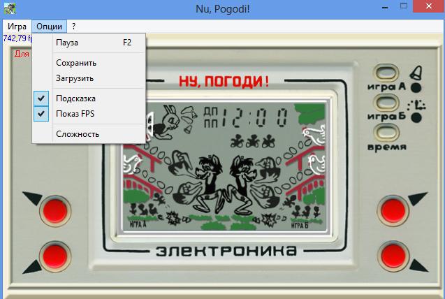 Электроника ИМ-02 Ну,Погоди ! эмулятор - меню опций