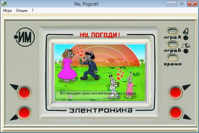 Электроника ИМ-02 Ну,Погоди ! эмулятор - Призовой мультфильм при наборе трижды по 999 очков