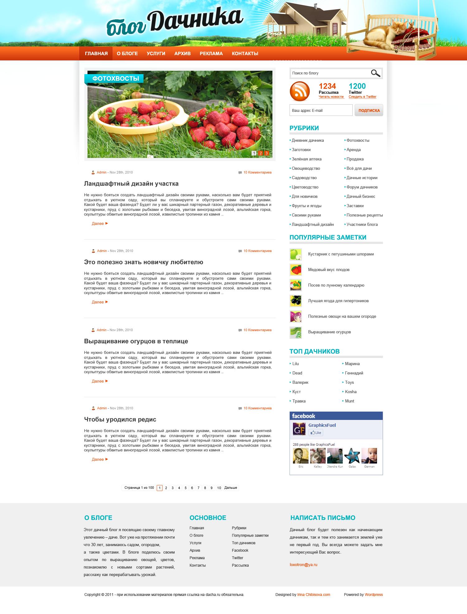 разработка сайта под ключ http://m-dacha.ru/