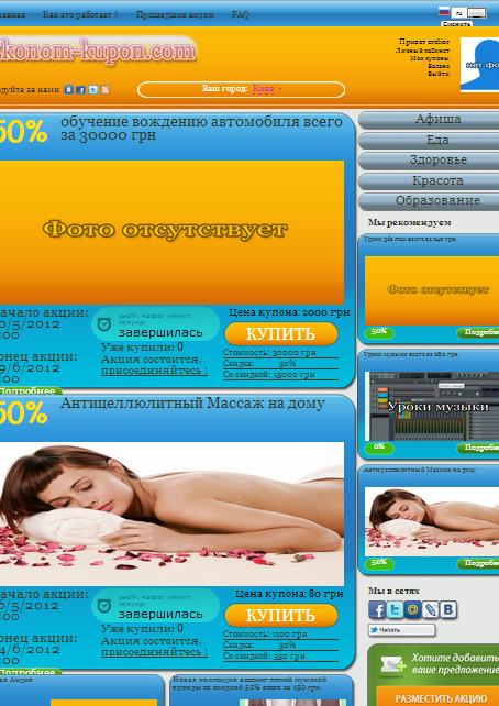 http://megainformatic.ru/webprojects/groupon/ (сайт коллективных покупок с нуля под ключ на базе megainformatic cms)