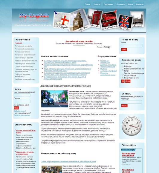 перенос сайта с самописной cms на joomla - http://my-english.org/