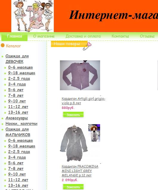 http://odevaembebikov.ru/ (верстка, доработка функционала)