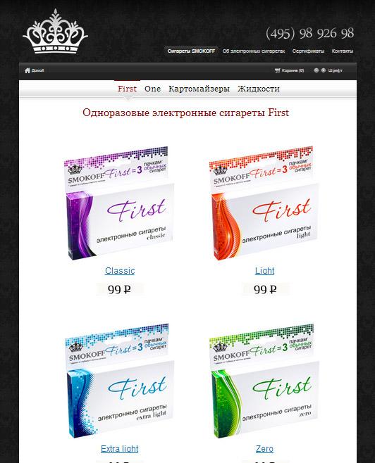 различные доработки функционала и контента http://smokoff.ru