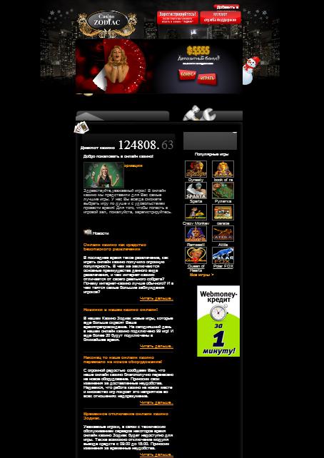 http://casino-zodiac.org/ (подключение платежной системы free-kassa.ru, интеграция в движок сайта, редизайн, верстка, мелкие доработки)