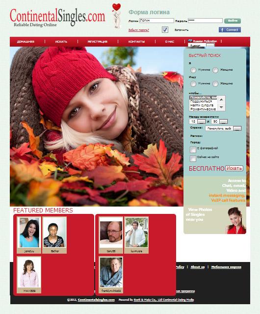 сайт под ключ - http://continentalsingles.com