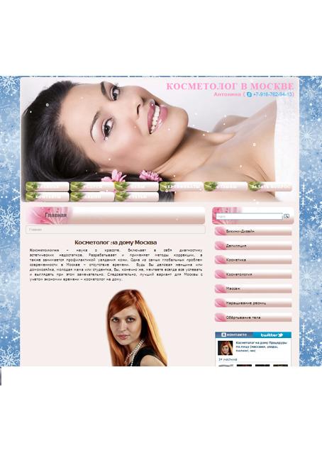 http://kosmetologvmoskve.ru/ (исправлена ошибка в верстке вывода комментариев)
