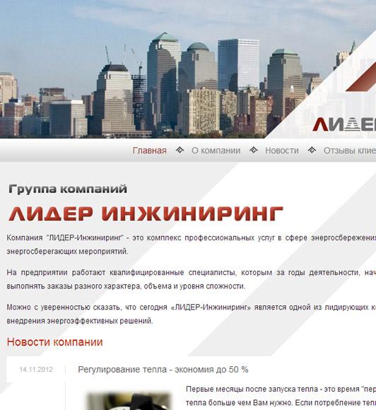 доработки функционала http://lider-in.ru/