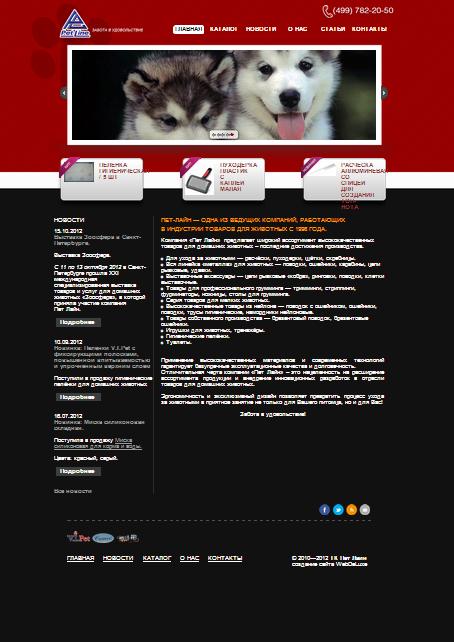 http://petline.ru/ (верстка, интеграция в движок)